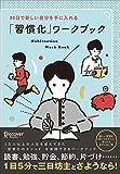 「30日で新しい自分を手に入れる 「習慣化」ワークブック」古川 武士