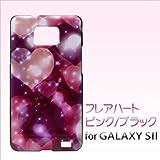 GALAXY S II SC-02C対応 携帯ケース【246フレアハートピンク(黒)】