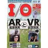 I/O (アイオー) 2014年 09月号 [雑誌]