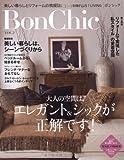 Bon Chic(ボンシック) VOL.2―大人の空間は、エレガント&シックが正解です! (別冊PLUS1 LIVING)