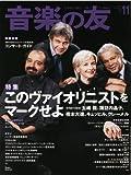 音楽の友 2012年 11月号 [雑誌]
