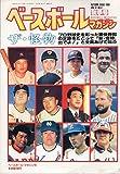 ベースボールマガジン 1988年 VOL.12 NO.4 秋季号 ザ・怪物 プロ野球を彩った豪快野郎の足跡