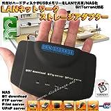 LANネットワークストレージアダプター NAS FTP, BT, UPnPメディア, プリントサーバー