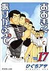 おおきく振りかぶって 第17巻 2011年09月23日発売