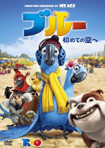 ブルー 初めての空へ [DVD]