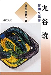 九谷焼 (伝統的工芸品シリーズ)