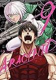 アラクニド 9巻 (デジタル版ガンガンコミックスJOKER)