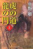 虎の道 龍の門〈上〉 (中公文庫)