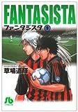 ファンタジスタ 9 (小学館文庫 くG 9)