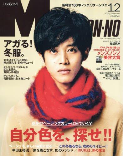 Men's NONNO(メンズノンノ) 2015年 12 月号 [雑誌]