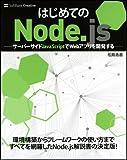はじめてのNode.js -サーバーサイドJavaScriptでWebアプリを開発する- [大型本] / 松島 浩道 (著); ソフトバンククリエイティブ (刊)