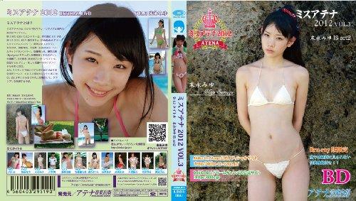 末永みゆ IS act2 ミスアテナ 2012年 Vol.3【AOBD-017】 [Blu-ray]