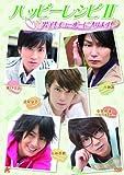 【Amazon.co.jp限定】ハッピーレシピII 男子!チューボーに入ります!(オリジナルポストカード2枚付) [DVD]