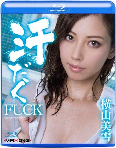 汗だくFUCK 横山美雪 in HD [Blu-ray]