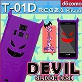 with series指紋センサー搭載 T-01D REGZA Phone 用 【菫色悪魔 デビルシリコンケース】 パープルデビル : レグザフォン