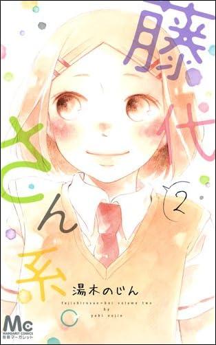 藤代さん系。 2 (マーガレットコミックス)
