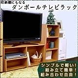段ボール家具 テレビラック TV台 テレビ台 ローボード 32型 32インチ ロータイプ 収納