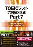 TOEIC(R)テスト究極のゼミPart 7