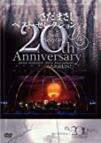 さだまさし 20th Anniversary Best Selection「のちのおもひに」 [DVD]