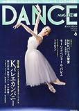 DANCE MAGAZINE (ダンスマガジン) 2013年 06月号 [雑誌]