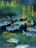 大人組 2008年 08月号 [雑誌]