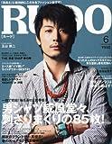 RUDO (ルード) 2012年 06月号 [雑誌]