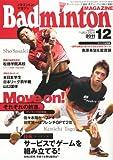 Badminton MAGAZINE (バドミントン・マガジン) 2011年 12月号 [雑誌]