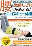 腰の激痛・しびれが消える! 奇跡のエゴスキュー体操 (TJMOOK)
