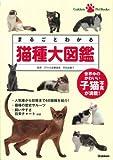 まるごとわかる 猫種大図鑑 (Gakken Pet Books)