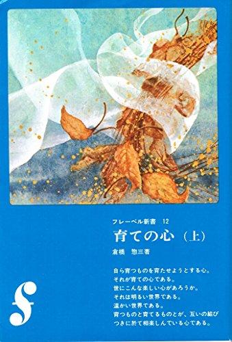 育ての心 (上) (フレーベル新書 12)
