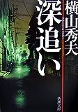 """横山 秀夫 """"深追い"""""""