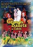 Les Grands Ballets de Tahiti(レ・グラン・バレエ・タヒチ)タヒチアン・ダンス・ショー2009日本公演(2枚組) [DVD]