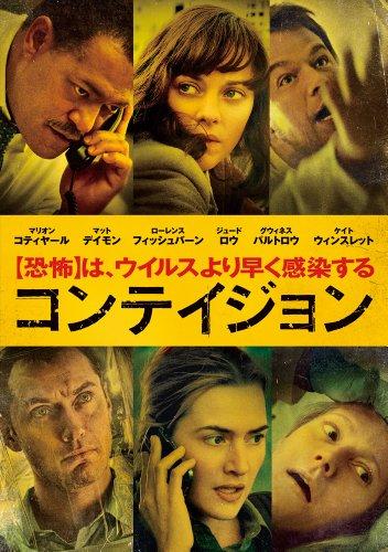 コンテイジョン [DVD] -