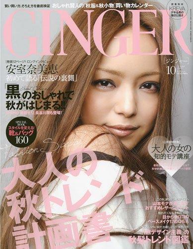 GINGER 2009年 10月号 [雑誌]