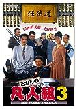 となりの凡人組(3) [DVD]