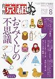 月刊 京都 2010年 08月号 [雑誌]