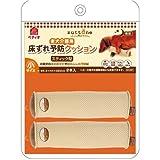 老犬介護用 床ずれ防止クッション スティック型 小(2個入り)