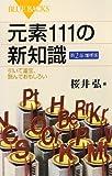 元素111の新知識 第2版増補版 (ブルーバックス)