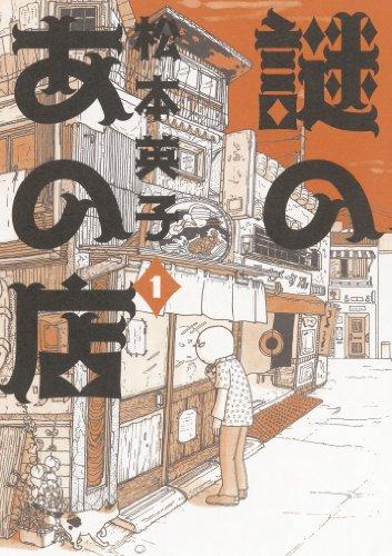 謎のあの店 1 (眠れぬ夜の奇妙な話コミックス)