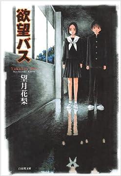 欲望バス (白泉社文庫)