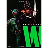 """仮面ライダーW 公式読本 """"W"""" (GLIDE MEDEIA MOOK 79)"""