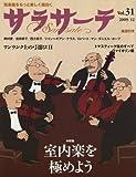 サラサーテ Vol.31 2009年12月号