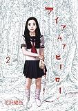 アイアムアヒーロー(2) (ビッグコミックス)