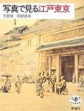 写真で見る江戸東京 (とんぼの本)