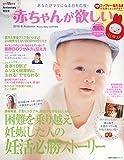 赤ちゃんが欲しい 2016 秋 Autumn (主婦の友生活シリーズ)