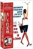 オードリー・ヘプバーン 生誕80周年『おしゃれ泥棒』+『マジック・オブ・オードリー』...[DVD]