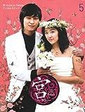 宮~Love in Palace フィルムコミック (5)