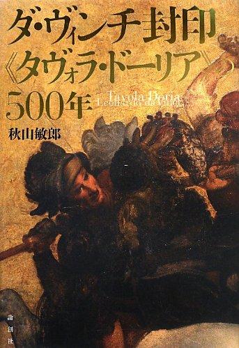 ダ・ヴィンチ封印《タヴォラ・ドーリア》の500年 = Tavola Doria Leonardo da Vinci