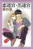 恋迷宮・黒迷宮 -京&一平シリーズ 16- (白泉社文庫)