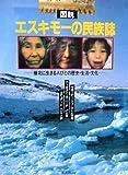 図説 エスキモーの民族誌―極北に生きる人びとの歴史・生活・文化